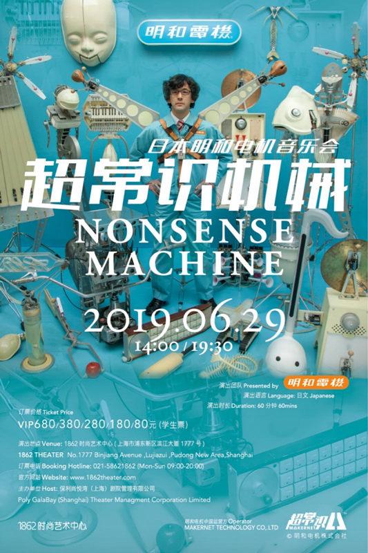 日本明和电机音乐会《超常识机械》上海站