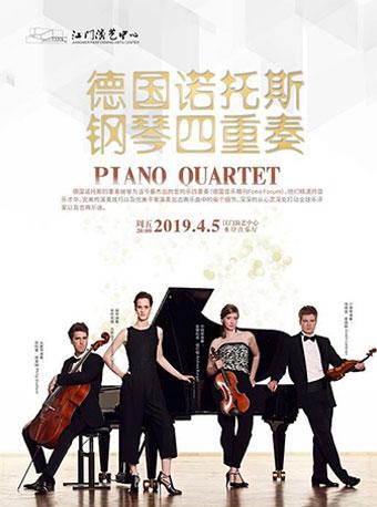 古典之声-德国诺托斯钢琴四重奏音乐会江门站