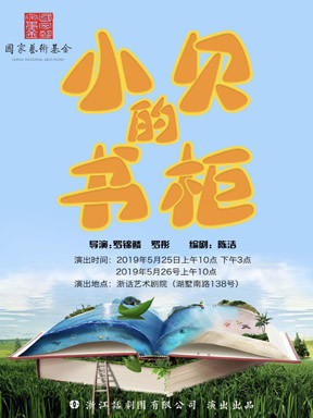 儿童剧《小贝的书柜》杭州站