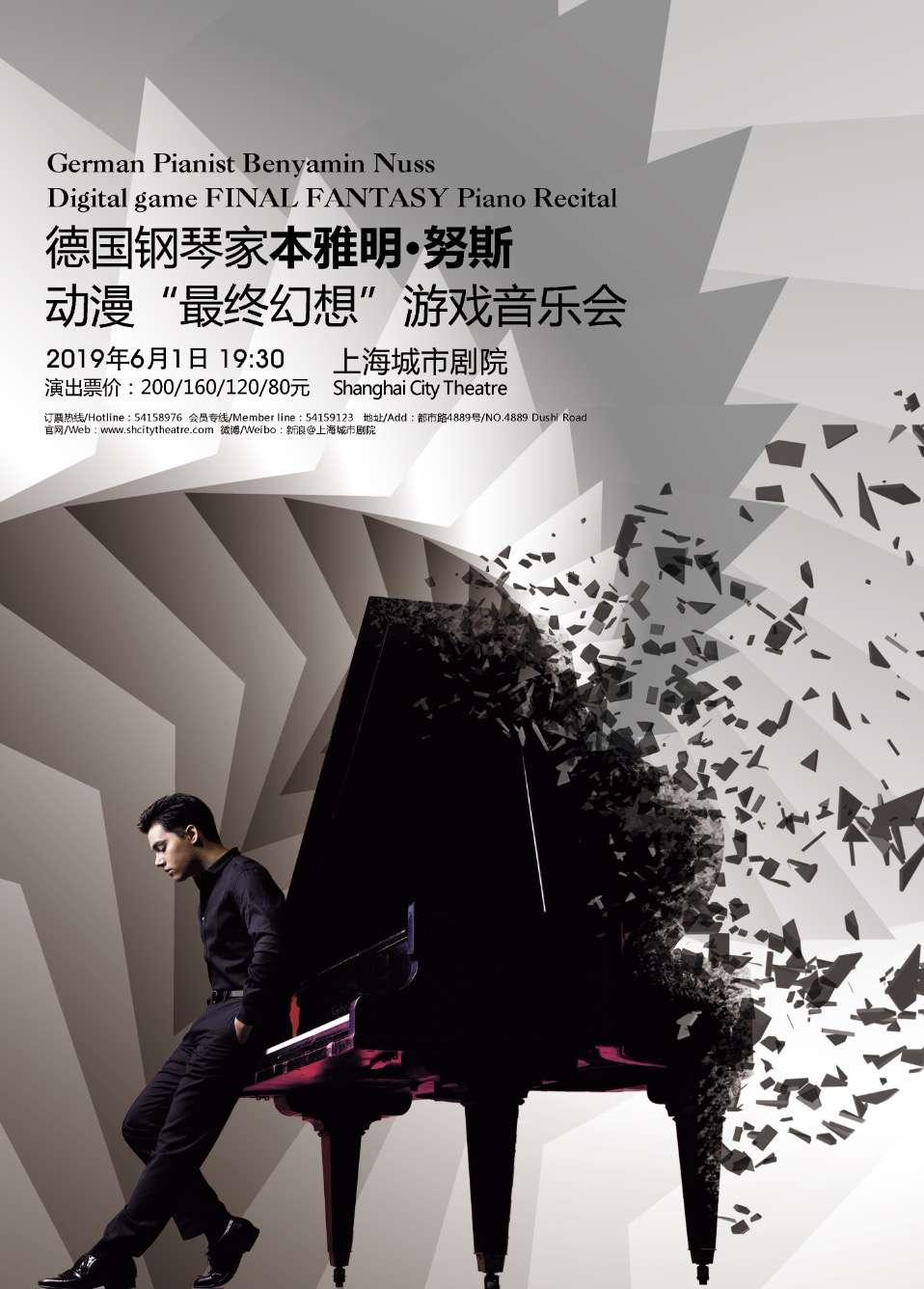 """德国钢琴家本雅明・努斯 动漫""""最终幻想""""游戏音乐会上海站"""