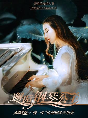 """邂逅钢琴公主 水钢琴惟一""""爱一生""""原创钢琴音乐会佛山站"""