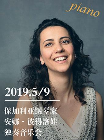 保加利亚钢琴家安娜・彼得洛娃独奏音乐会武汉站