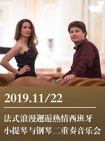 法式浪漫邂逅热情西班牙―小提琴与钢琴二重奏音乐会武汉站