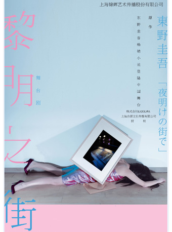 东野圭吾推理舞台剧《黎明之街》深圳站