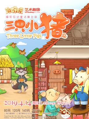 亲子爆笑互动童话舞台剧《三只小猪 Three Little Pigs》上海站