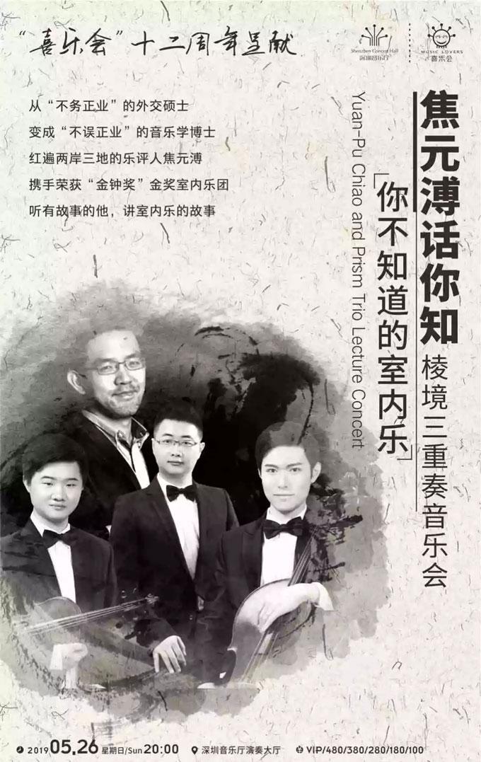 焦元溥棱境三重奏音乐会深圳站