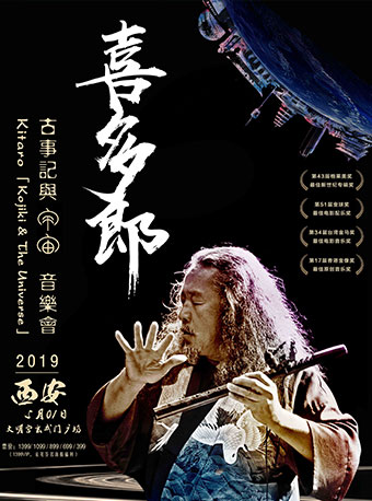 喜多郎《古事记与宇宙》西安音乐会