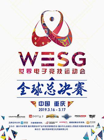 WESG世界电子竞技运动会全球总决赛重庆站