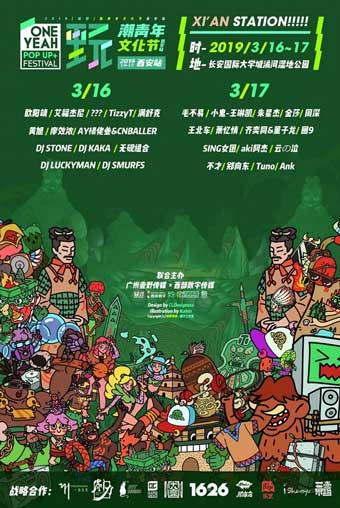 西安玩野潮青年文化节
