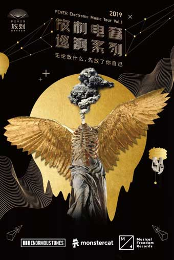 FEVER Electronic Music Tour Vol.1 网易放刺电音巡演系列深圳站