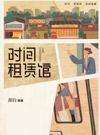 温情爆笑话剧《时间租赁馆》上海站