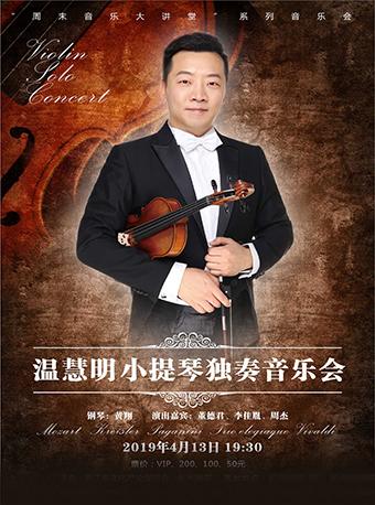 温慧明小提琴独奏音乐会杭州站