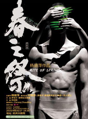 杨丽萍作品《春之祭》杭州站