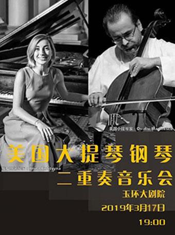 美国大提琴钢琴二重奏音乐会台州站