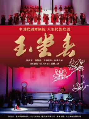 中国歌剧舞剧院大型民族歌剧《玉堂春》大连站