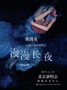 2019陈绮贞20周年-「漫漫长夜 Cheer 20」北京演唱会