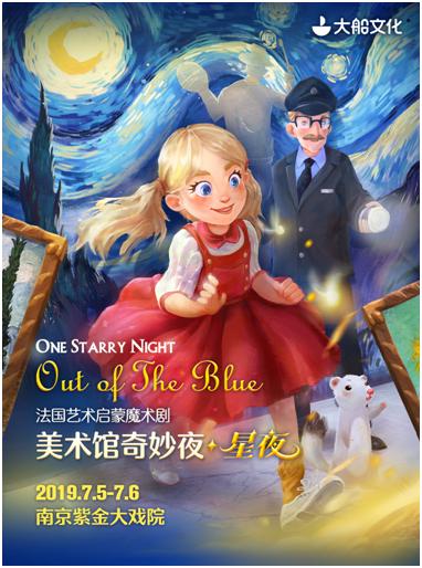 大船文化•法国艺术启蒙魔术剧《美术馆奇妙夜•星夜》南京站