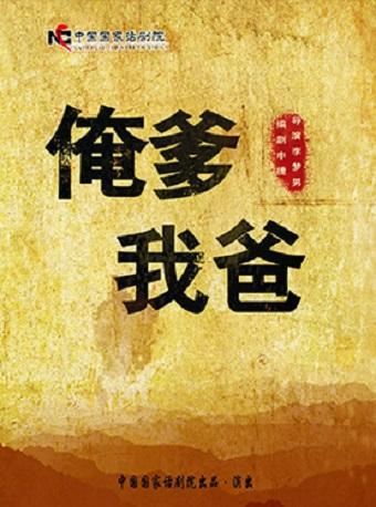 话剧《俺爹•我爸》北京站