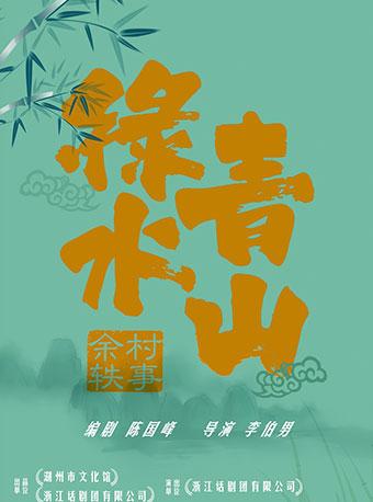 话剧《绿水青山.余村轶事》杭州站