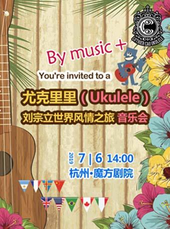 刘宗立风情之旅音乐会杭州站