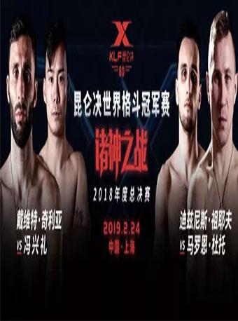 昆仑决世界格斗冠军赛上海崇明站