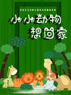 安全教育卡通剧《小小动物想回家》苏州站