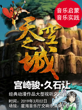 3.0互动版&天空之城经典动漫作品视听交响音乐会广州站