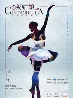 芭蕾舞剧《灰姑娘》重庆站