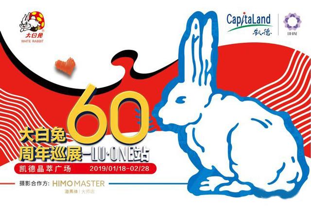 上海Lu One X大白兔60周年展时间、地点、门票