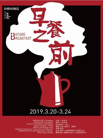 百年悲剧婚姻启示录 尤金・奥尼尔《早餐之前》-北京站