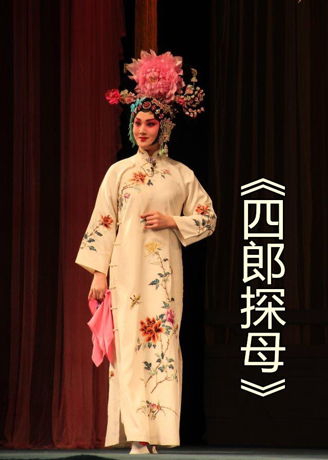 京剧《四郎探母》济南站