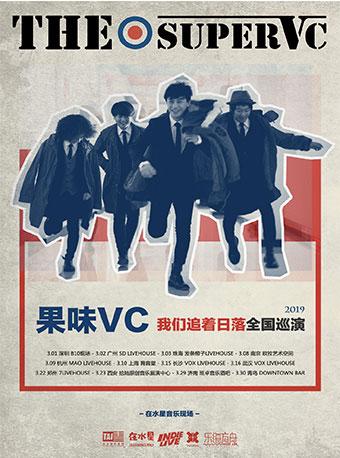 2019【我们追着日落】果味VC全国巡演青岛站