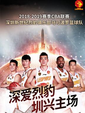 2018-2019赛季CBA深圳马可波罗篮球队常规赛主场比赛龙岗站