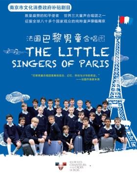 南京市文化消费政府补贴剧目 世界三大童声合唱团之一法国巴黎男童合唱团音乐会南京站
