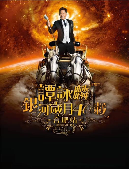 谭咏麟银河岁月40载演唱会合肥站