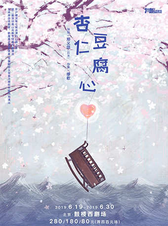 话剧《杏仁豆腐心》北京站