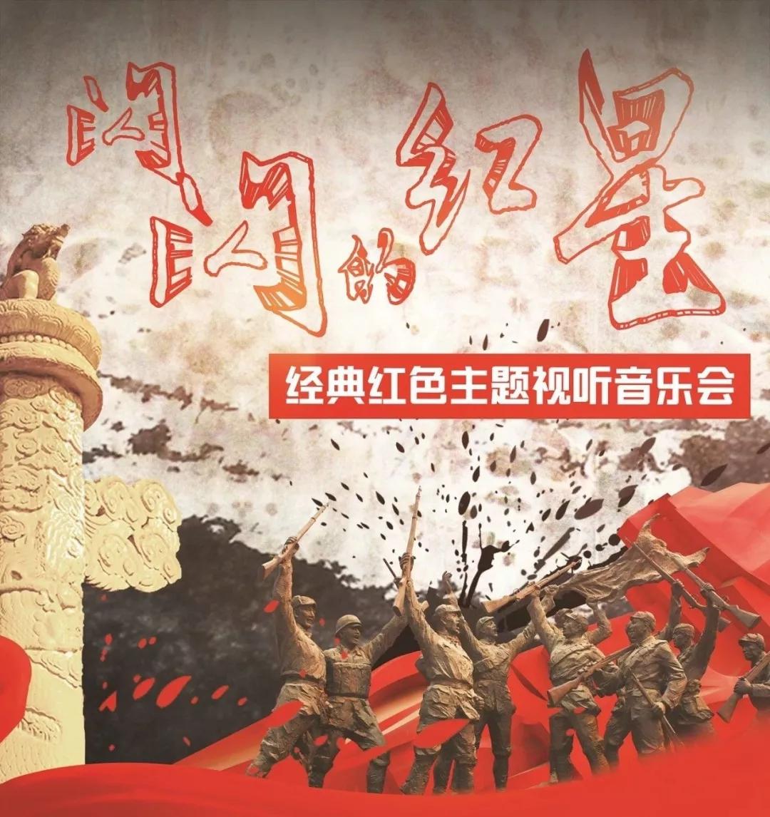 2019音乐会《闪闪红星》郑州站票价、节目单及演出信息