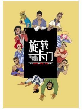 开心麻花爆笑舞台剧《旋转卡门》-广州站