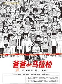 林兆华艺术总监・话剧《爸爸的马拉松》2019年苏州站