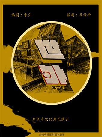 戏剧东城・第二届隆福戏剧月 话剧《世外》-北京站