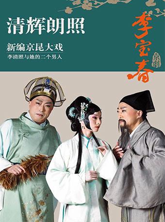 新编京昆大戏《清辉朗照》-长沙站