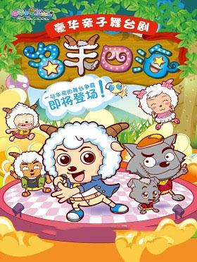 《名羊四海》豪华亲子歌舞剧深圳站