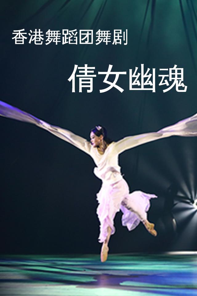 香港舞蹈团舞剧《倩女幽魂》杭州站