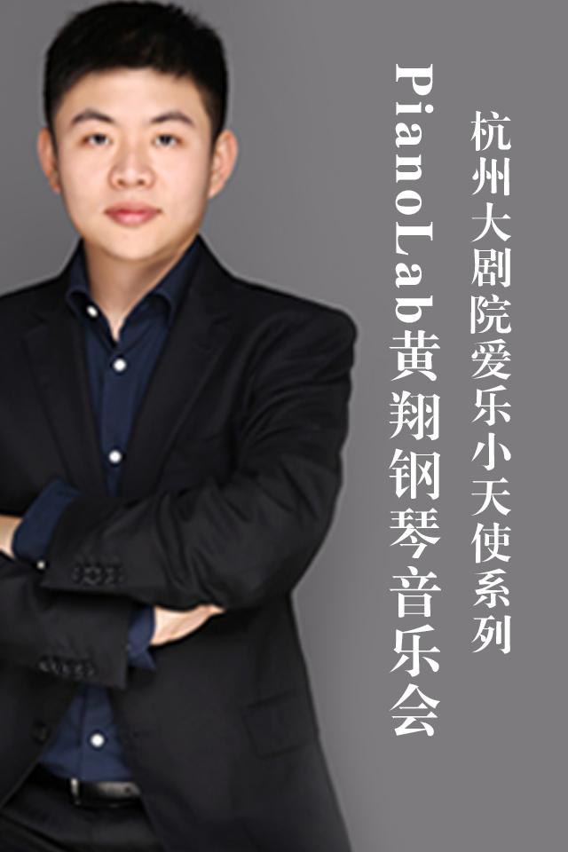 黄翔杭州音乐会门票