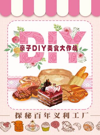 亲子探秘义利工厂,DIY美食大作战!北京站