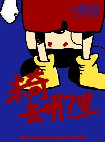 戏剧东城・第二届隆福戏剧月 话剧《米奇去哪里》北京站