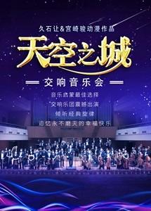 久石让宫崎骏经典动漫作品上海视听音乐会