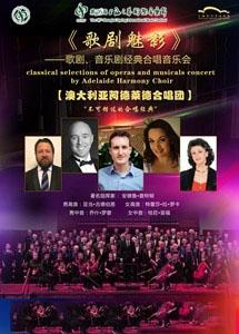 《歌剧魅影》歌剧音乐剧经典合唱音乐会上海站