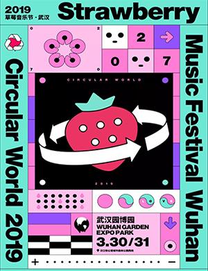 2019武汉草莓音乐节门票价格及订票方式