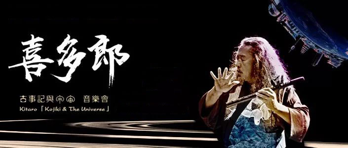喜多郎广州音乐会门票